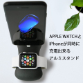 iPhone と APPLE WATCH が同時に 充電 出来る 日本製 アルミスタンド STAND STILL + iPhoneX iPhone8 iPhone7 PLUS iPhone6S iPhone6 6 SE iPhone5S iPhone5C iPhone5 アイフォン7 X 6S 5S iPod touch touch5 touch6 アップルウォッチ series 1 2 アルミ スタンド