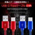 USB TYPE-C ケーブル 1m 断線に強く 2.4A 急速 充電 Xperia XZS SO-03J SOV35 602SO XZ SO-01J SOV34 Xperia X Compact SO-02J au TYPE C タイプC タイプ typec USBケーブル ケース 充電 充電ケーブル 充電器 アダプタ galaxy S8 S8+ premium ZenFone HUAWEI honor8 Nexus