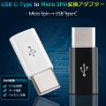 TYPE-C 変換アダプター Micro USB ケーブル Xperia XZS SO-03J SOV35 XZ SO-01J SOV34 Xperia X Compact SO-02J TYPE C タイプC タイプ typec USBケーブル ケース 充電 充電ケーブル 充電器 変換 アダプタ 変換アダプター premium galaxy S8 S8+ ZenFone HUAWEI Nexus