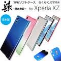 日本製 染 Xperia XZ SO-01J SOV34 601SO らくらくスマートフォン4 F-04J TPU クリア ソフト ケース XperiaXZ エクスペリアXZ エクスペリア カバー バンパー シリコン スマホケース 透明 薄い au docomo softbank らくらくスマートフォン らくらくスマホ らくらくスマホ4