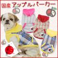 日本製 春 夏 犬服 袖なし アップル パーカー XS S M L 2L MD-M エアバルーン AIR BALLOON 犬 服 ドッグウェア ドッグ ウェア かわいい 犬の服 セール ペット チワワ ミニチュアダックス ダックス トイプードル パピヨン ポメラニアン シーズー パグ キャバリア 小型犬