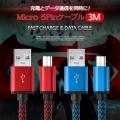 断線に強く 2.1A 急速 充電 micro USB ケーブル 3m USBケーブル 充電ケーブル 充電器 android アンドロイド Xperia Galaxy AQUOS ARROWS X Z5 Z4 Z3 Z2 COMPACT S7 edge S6 S5 S4 急速充電 マイクロ スマホ マイクロUSBケーブル スマートフォン タブレット