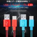 USB 3.1 対応 TYPE-C ケーブル 1m 断線に強く 2.4A 急速 充電 Xperia XZs SO-03J SOV35 XZ SO-01J SOV34 Xperia X Compact SO-02J au TYPE C タイプC タイプ typec USBケーブル ケース 充電 充電ケーブル 充電器 アダプタ USB3.0 USB3.1 3.0 galaxy S8 S8+ premium HUAWEI