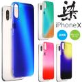 日本製 染 iPhoneX グラデーション TPU ケース iPhone X カバー アイフォンX バンパー アイフォン X シリコン スマホケース クリア ソフト 透明 薄い 対衝撃 au docomo softbank ブランド かわいい おしゃれ ソフトケース TPUケース スマホ スマホバー スマートフォン