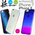 日本製 染 iPhone8 iPhone7 iPhone6S iPhone6 iPhone SE iPhone5S iPhone5 TPU クリア ケース 6S 6 カバー アイフォン6S アイフォン6 ブランド バンパー シリコン ストラップ 透明 8 iPhone8ケース アイフォン8 スマホケース クリアケース 耐衝撃 ソフト iPhone7ケース
