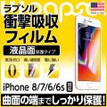液晶 全面 保護 エッジスクリーン 全面 カバー iPhone8 iPhone7 iPhone6S iPhone6 iPhone SE iPhone5S iPhone5C Xperia Z5 galaxy S8 SC-02J SCV36 S7 edge SC-02H SCV33 Wrapsol ラプソル 8 衝撃吸収フィルム ケース 衝撃 衝撃吸収 フィルム 保護フィルム 液晶保護フィルム