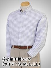 綿小格子柄シャツ