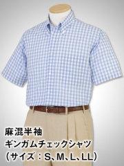 麻混半袖 ギンガムチェックシャツ