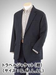 トラベルジャケット