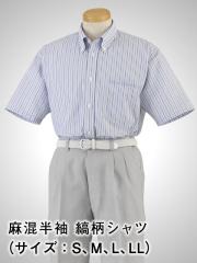 清涼感が毎日を快適に「麻混縞柄シャツ」