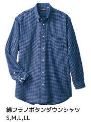 冬にぴったりのカジュアルアイテム「綿フラノボタンダウンシャツ」