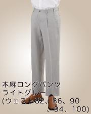夏の着こなしに差をつける「本麻ロングパンツ」