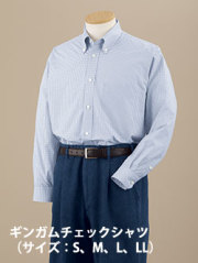 こだわりの着こなしを演出する「ギンガムチェックシャツ」