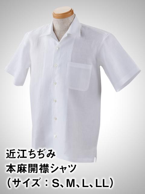 近江ちぢみ 本麻開襟シャツ