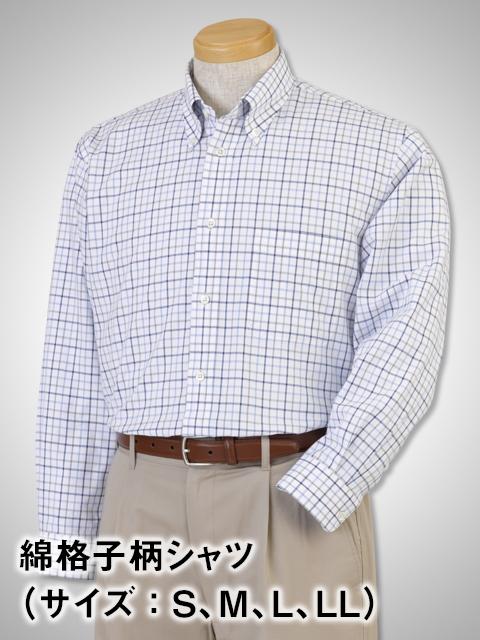 綿格子柄シャツ