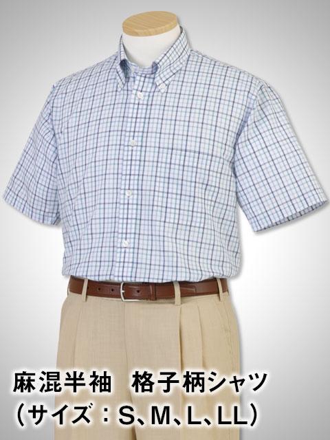 麻混半袖 格子柄シャツ