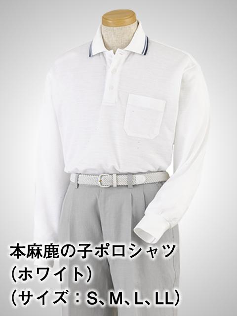 快適な着用感が嬉しい 「本麻鹿の子ポロシャツ」