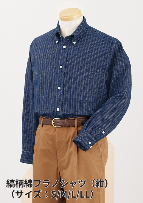冬にぴったりのカジュアルアイテム「縞柄綿フラノシャツ」