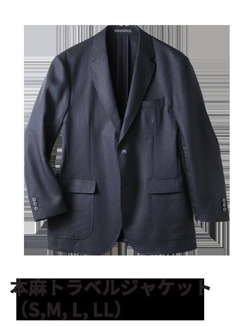 旅の衣 清涼な着心地「本麻トラベルジャケット」