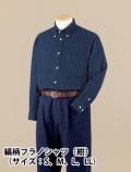 冬にぴったりのカジュアルアイテム「縞柄フラノシャツ(紺)」
