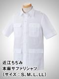 近江ちぢみ 本麻サファリシャツ