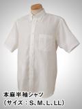 本麻半袖シャツ