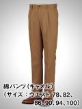綿パンツ(キャメル)