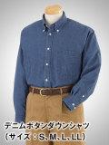 デニムボタンダウンシャツ