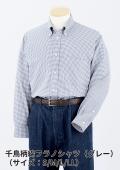 冬にぴったりのカジュアルアイテム「千鳥柄綿フラノシャツ」