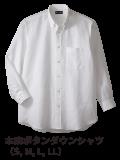 長袖が涼しい「清涼 本麻ボタンダウンシャツ」