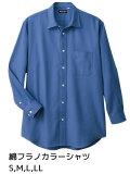 冬にぴったりのアイテム「綿フラノカラーシャツ」