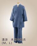 粋人の衣「清涼 本麻 作務衣」
