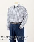 大人のおしゃれを演出する「格子柄ボタンダウンシャツ」