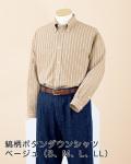 大人のおしゃれを演出する「縞柄ボタンダウンシャツ」