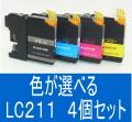 ブラザー LC211 互換 ICチップ付 お好み4色セット LC211-4PK【送料無料】