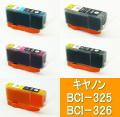 キヤノン BCI-325 326 互換●安心サポート付 5本お好みセット 【送料無料】