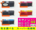 キヤノン BCI-370XLPGBK BCI-371XL BK C M Y 大容量 5色お好みセット 互換 ★スーパー低価格 【送料無料】