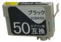 エプソン ICBK50 黒 互換●安心サポート付