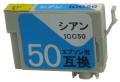 エプソン ICC50 シアン 互換●安心サポート付