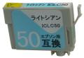 エプソン ICLC50 ライトシアン 互換●安心サポート付
