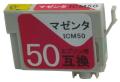 エプソン ICM50 マゼンタ 互換●安心サポート付