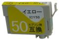 エプソン ICY50 イエロー 互換●安心サポート付