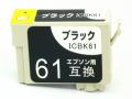 エプソン ICBK61 ブラック 黒 互換●安心サポート付
