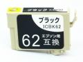 エプソン ICBK62 ブラック 黒 互換●安心サポート付