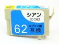 エプソン ICC62 シアン 互換●安心サポート付