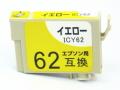 エプソン ICY62 イエロー 互換●安心サポート付