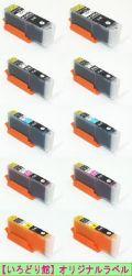 キャノンBCI-350XLPGBK + BCI-351XL 大容量 10個 お好みセット 互換●安心サポート付 【送料無料】