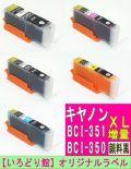 キャノンBCI-350XLPGBK + BCI-351XL 大容量 5色お好みセット 互換●安心サポート付 【送料無料】