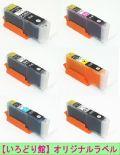 キャノンBCI-350XLPGBK + BCI-351XL 大容量 6色お好みセット 互換●安心サポート付 【送料無料】