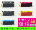 キヤノン BCI-370XLPGBK BCI-371XL BK C M Y 大容量 5色お好みセット 互換 ●安心サポート付 【送料無料】